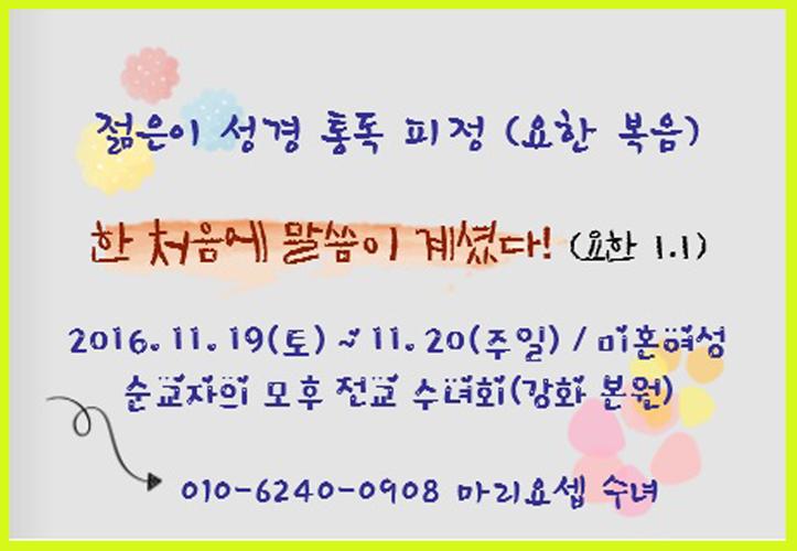 2016.11 젊은이 성경통독 피정.jpg